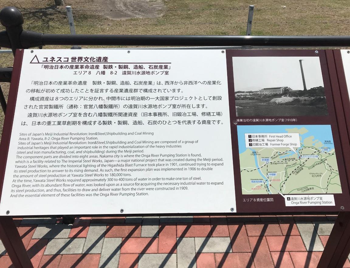 遠賀川水源地ポンプ室の解説