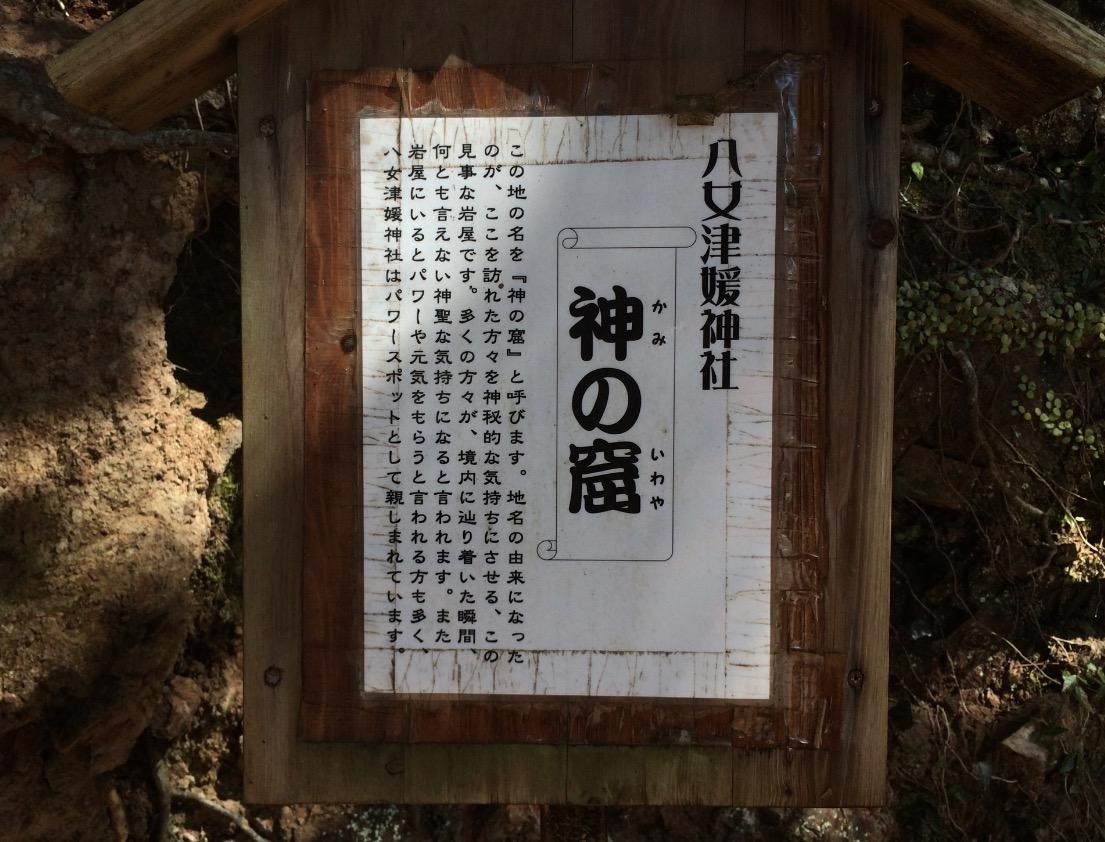 八女津媛神社の神の窟