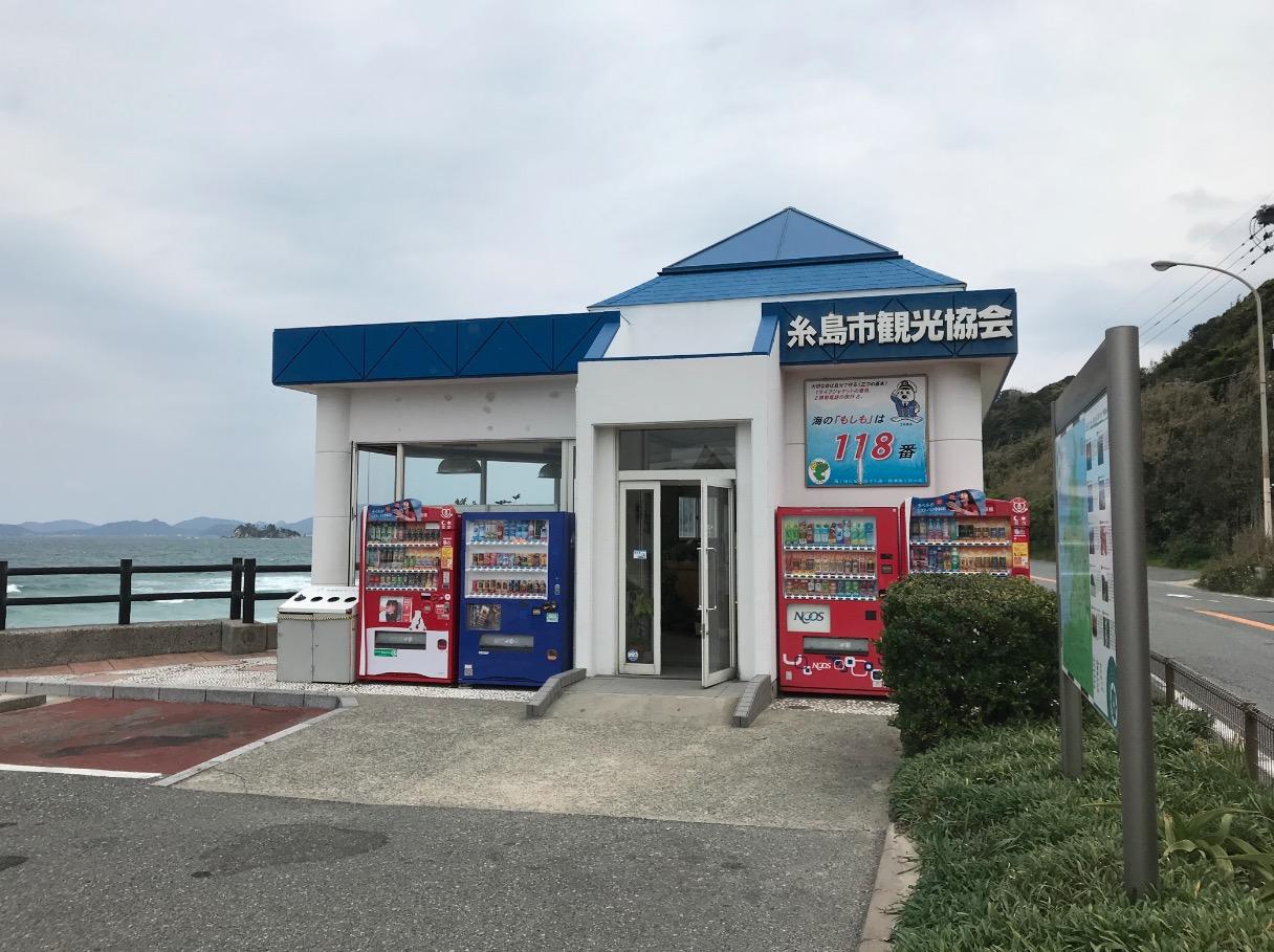 糸島市観光協会(二丈パーキングエリア)