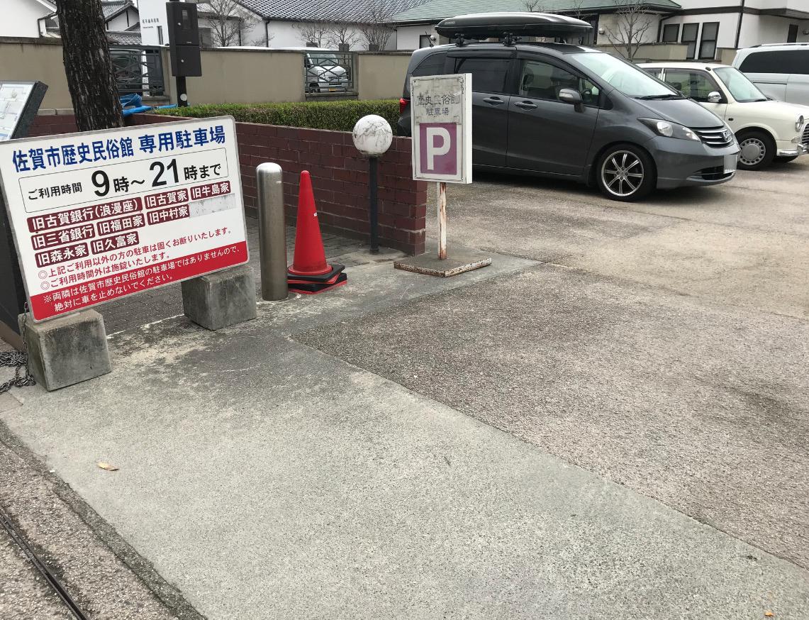 佐賀市歴史民族館の駐車場
