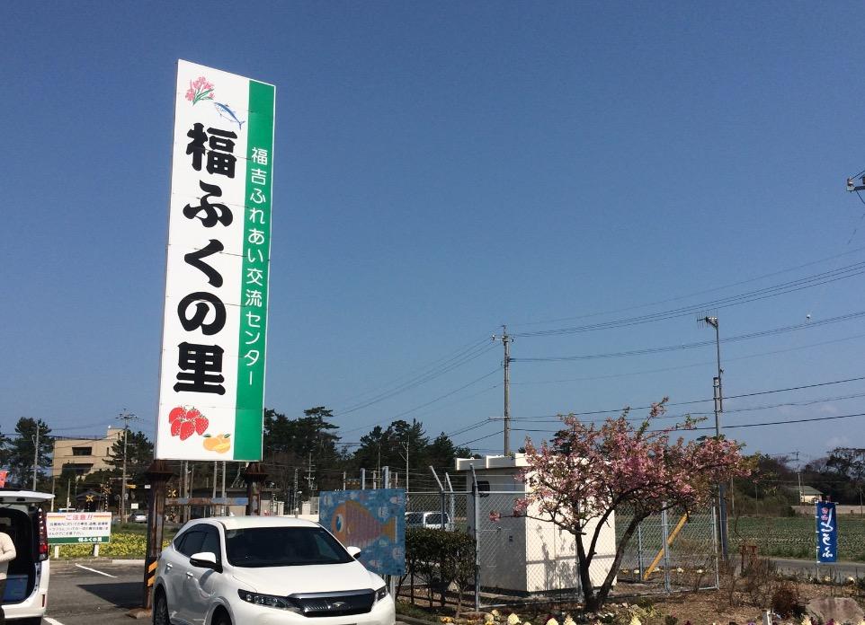 福ふくの里(糸島)