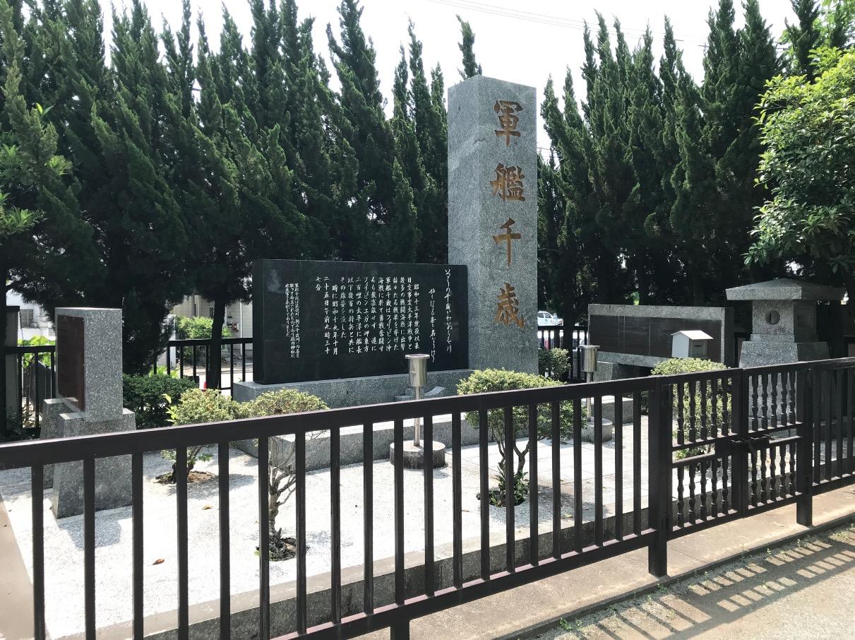水天宮(久留米市)水天宮(久留米市)軍艦千歳の碑