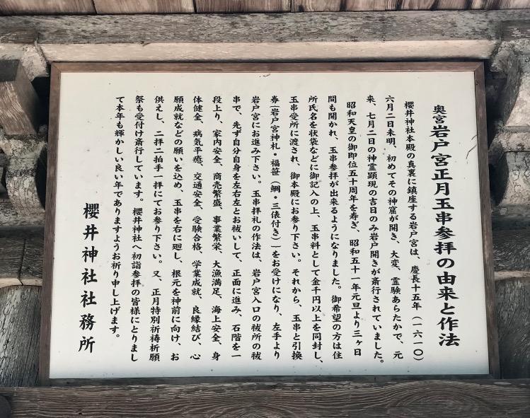櫻井神社の楼門にある解説