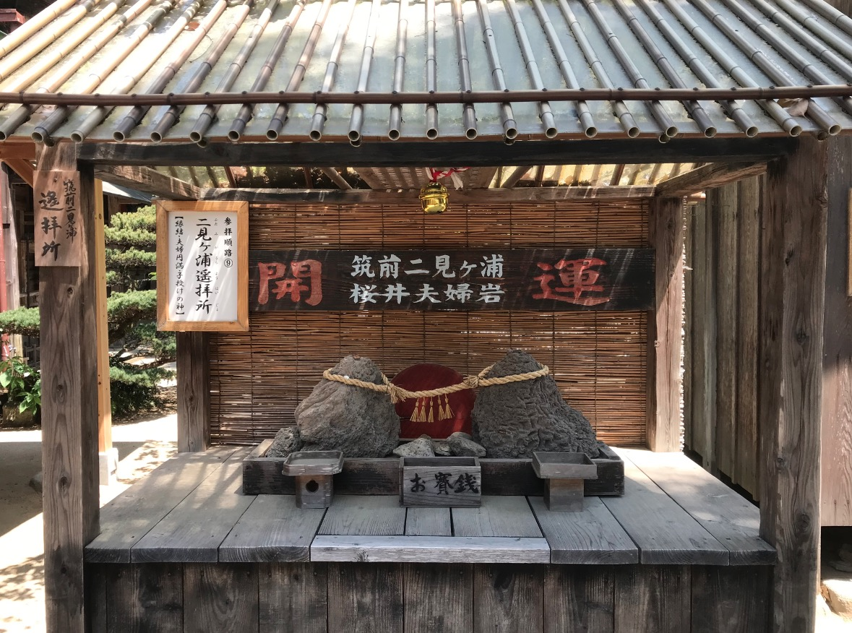 櫻井神社の遥拝所