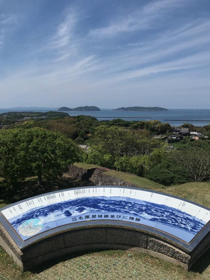 名護屋城跡 天守台からの眺め