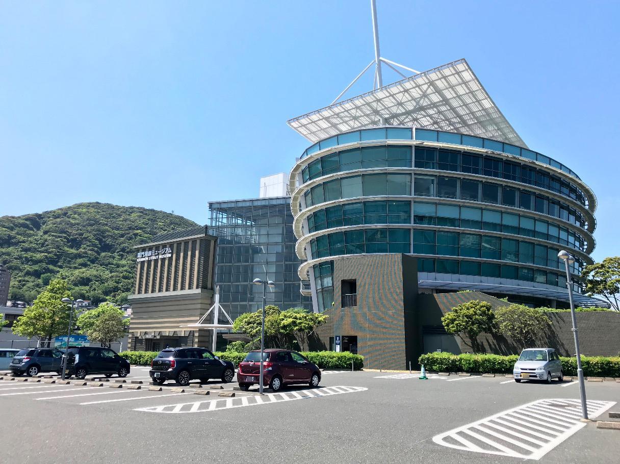 関門海峡ミュージアムの駐車場