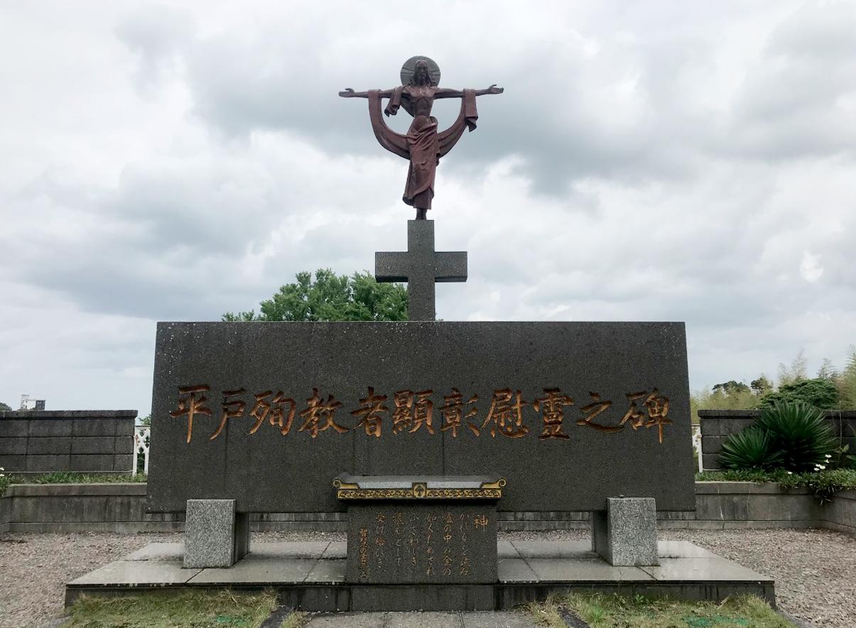 平戸ザビエル記念教会殉教者慰霊碑
