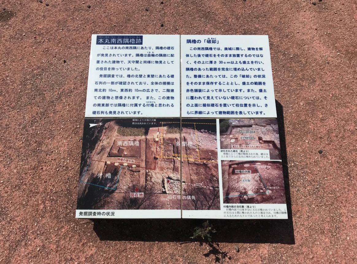 名護屋城跡の本丸南西隅櫓跡の案内