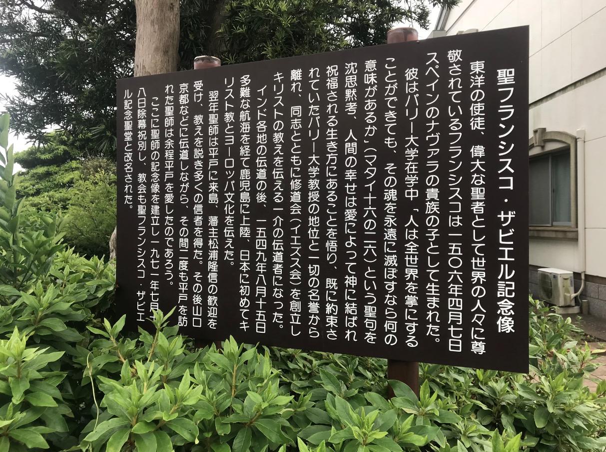 平戸ザビエル記念教会の解説