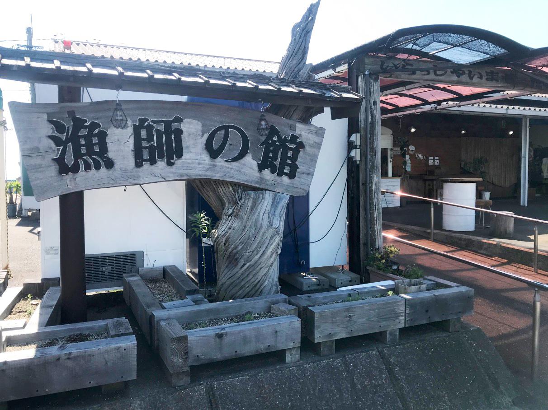 道の駅太良(太良町・佐賀)漁師の館