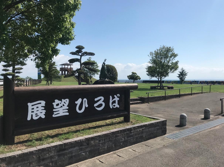 道の駅太良(太良町・佐賀)展望広場