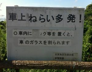 志賀島・潮見公園