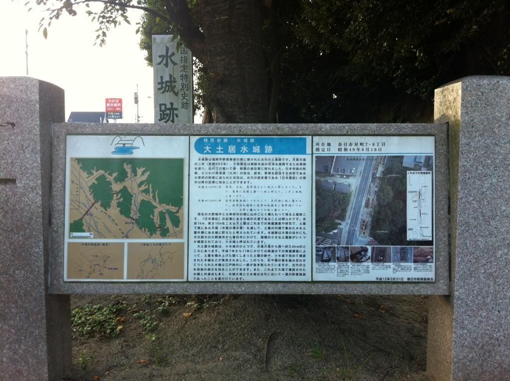 雑木林に眠る城塞:大土居の水城跡