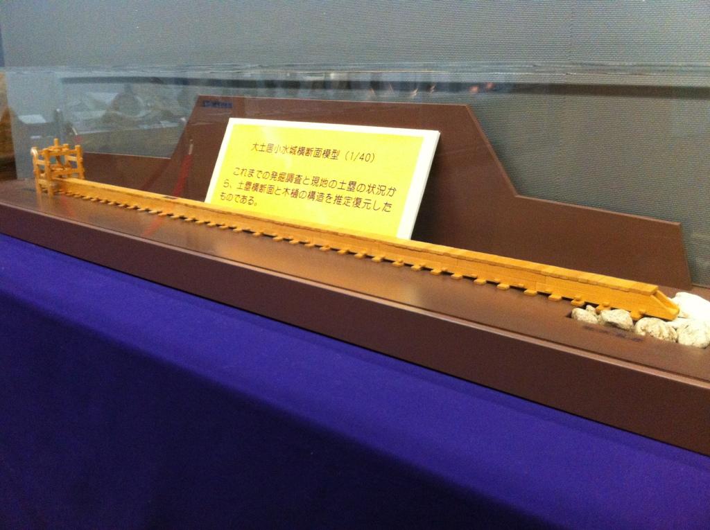 水城の木樋の模型