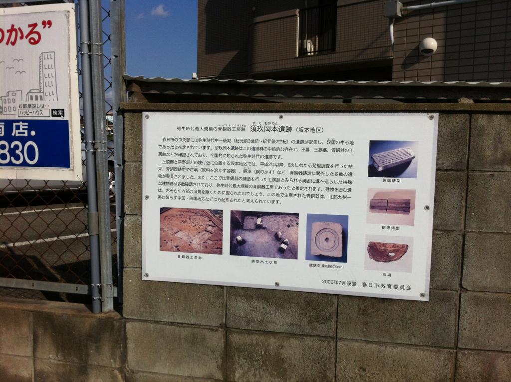 須玖岡本遺跡(坂本地区)