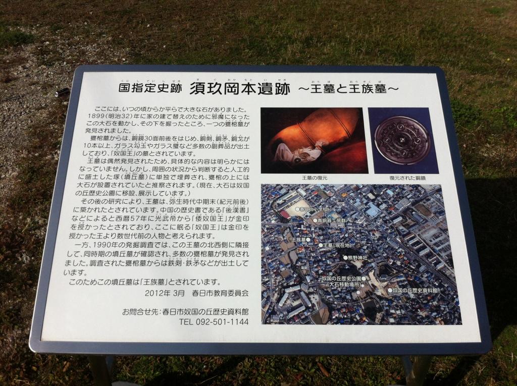 奴国王墳の上石が発見された場所
