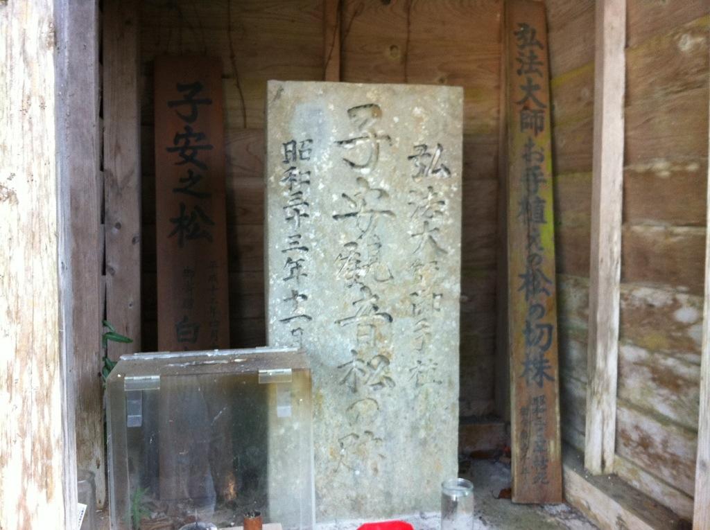 子安観音松の碑