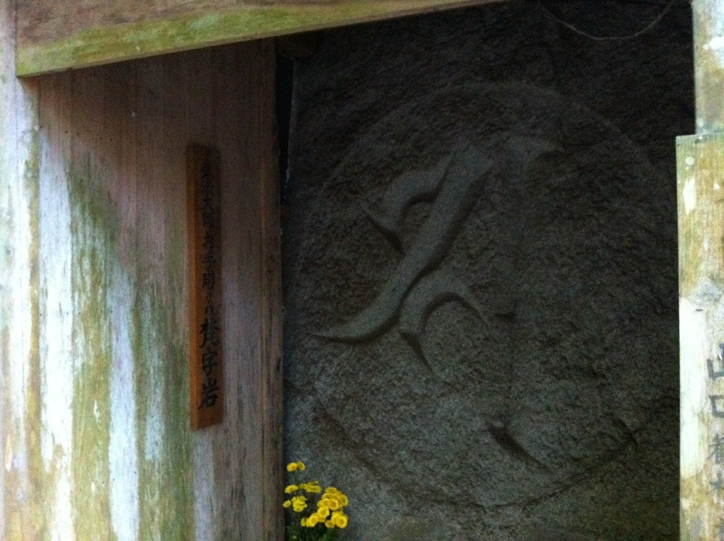 三位一体の聖空間:観音山大徳寺・3