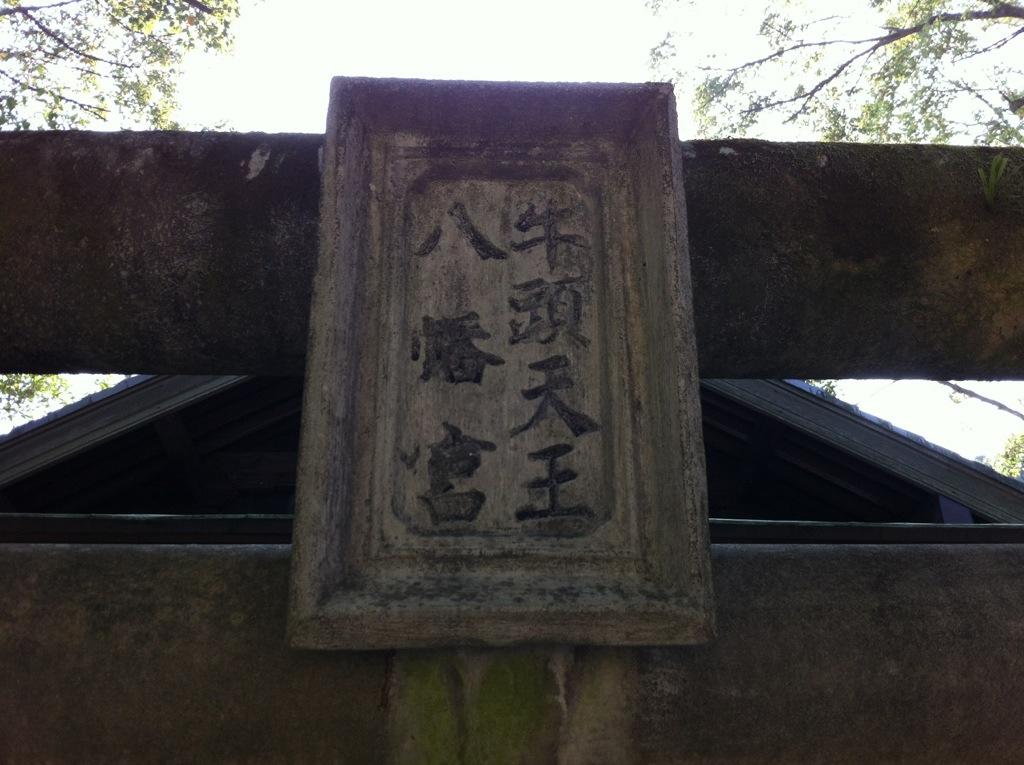 知らないことは、増すばかり:牛頭天王・八幡宮