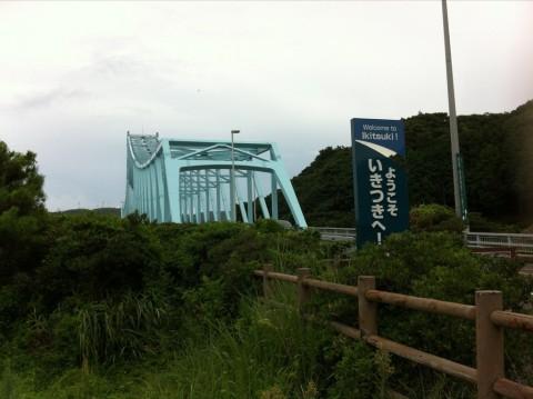 繋いだ喜び12倍:生月大橋
