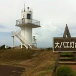 親切設計、展望絶景:大バエ灯台(長崎・生月)