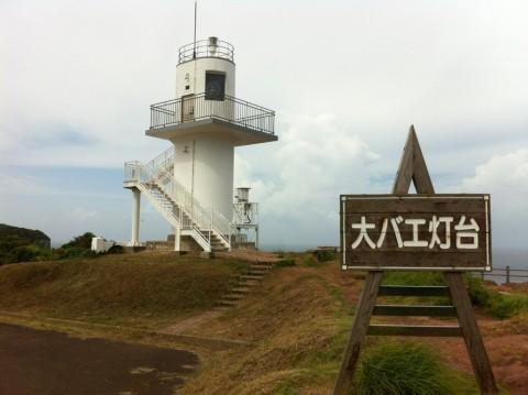 大バエ灯台(長崎・生月)の絶景展望と場所・駐車場〜映画『悪人』との関係