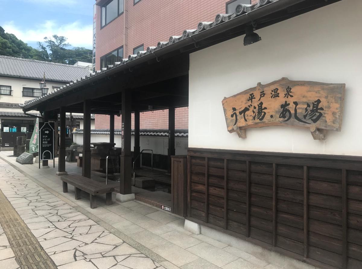 平戸温泉(足湯腕湯)