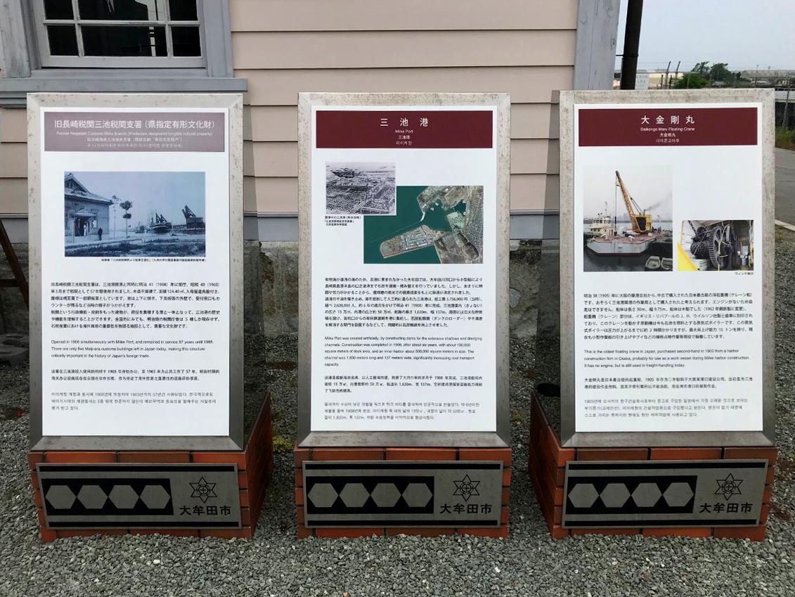 旧長崎税関三池税関支署にある解説ボード