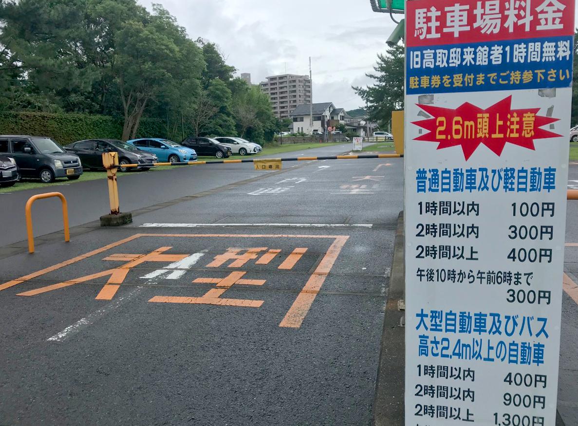 旧高取邸(唐津)の駐車場