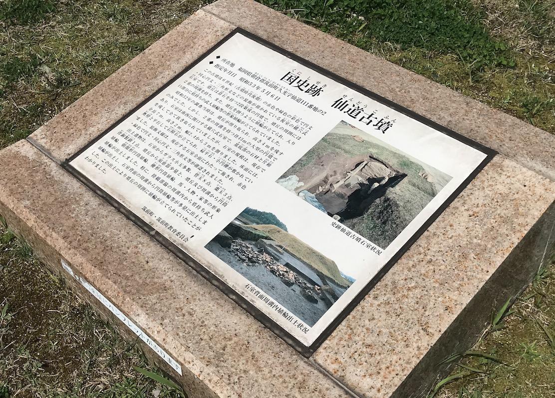 仙道古墳公園の解説