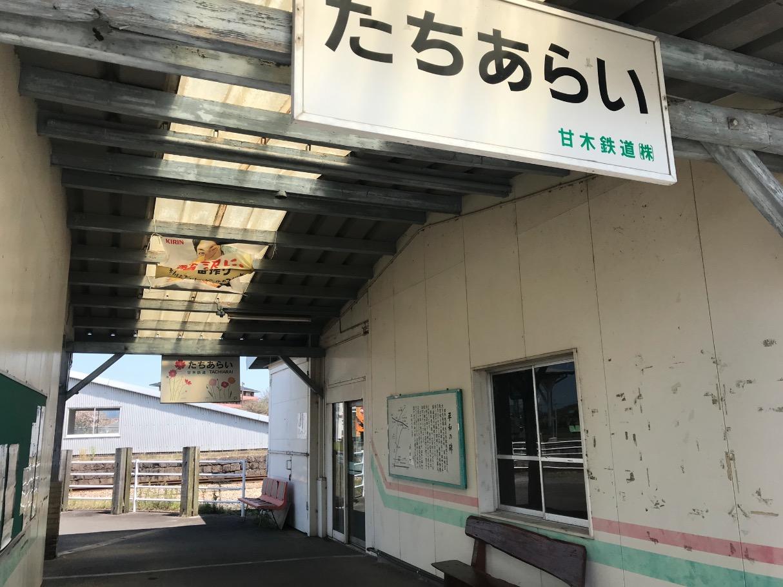 大刀洗駅(甘木鉄道)