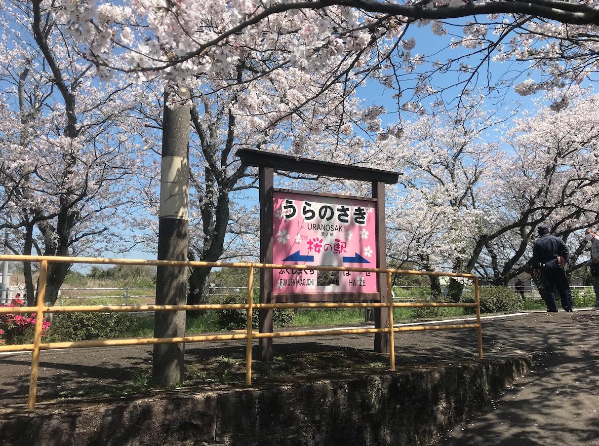 浦ノ崎駅(桜の駅)松浦鉄道の駅名標