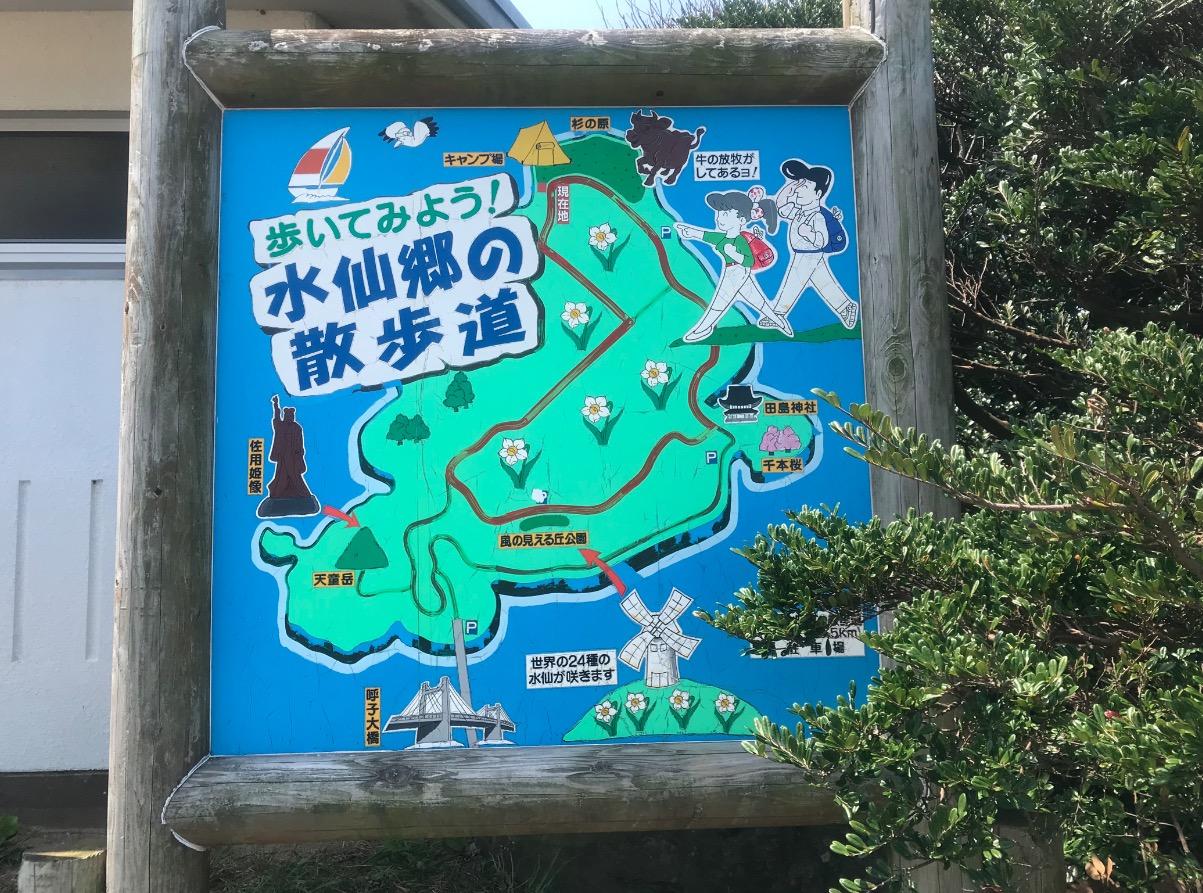 杉ノ原牧場(加部島)にある島内案内