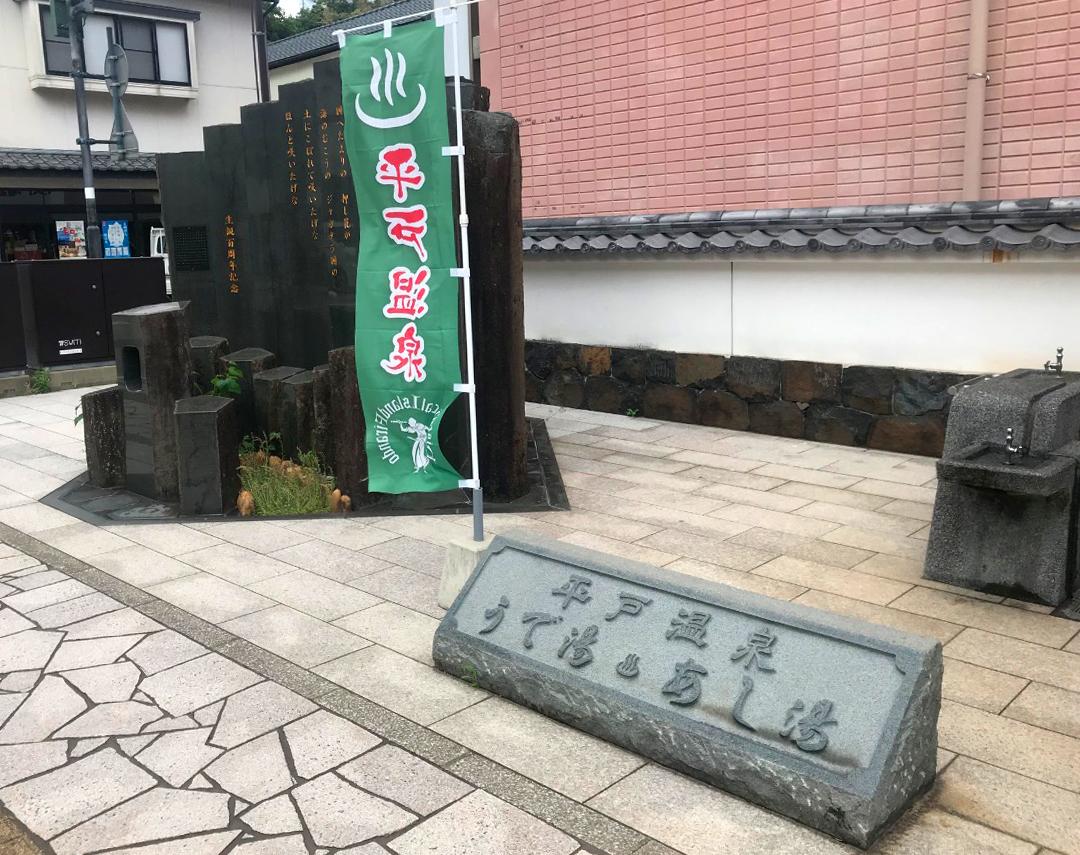 平戸温泉(うで湯・足湯)