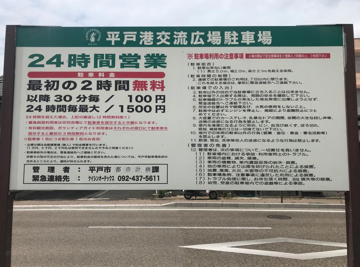 平戸港交流広場駐車場
