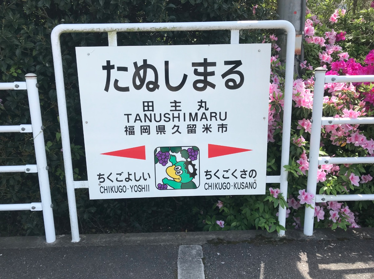 田主丸駅の駅名標