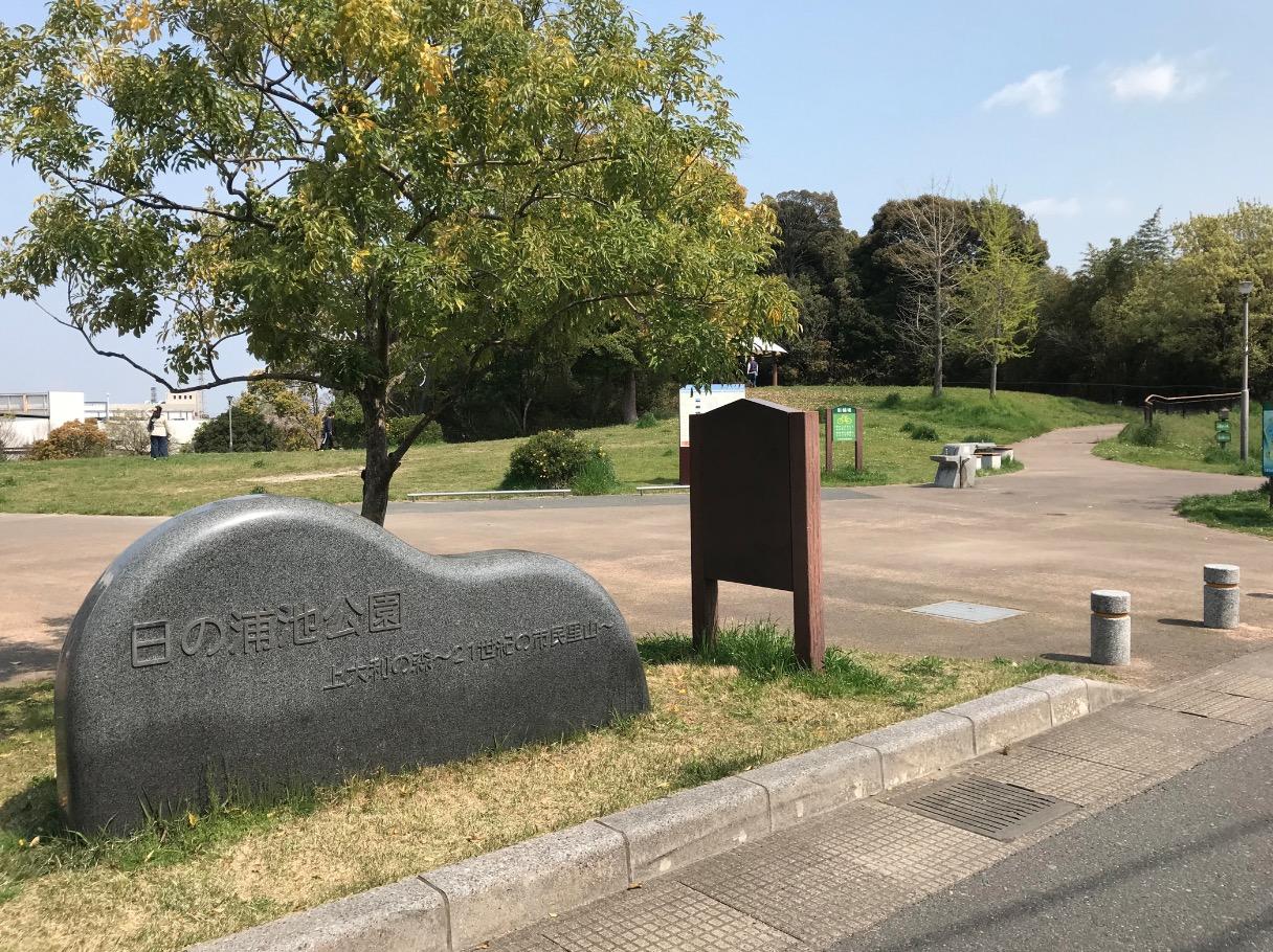 日の浦池公園の入口(大野城市・福岡)