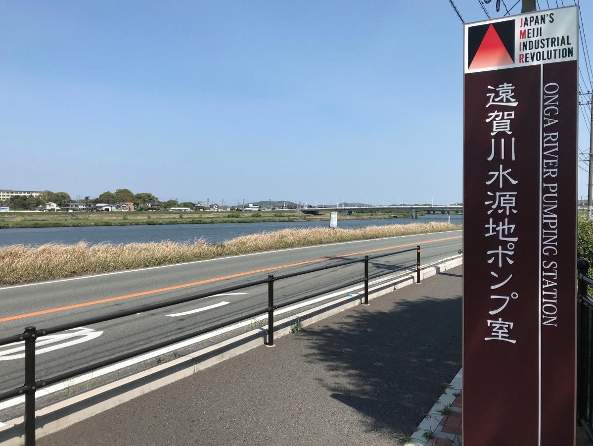 遠賀川水源地ポンプ室の看板