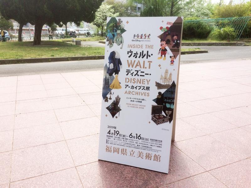 ディズニー展2019福岡