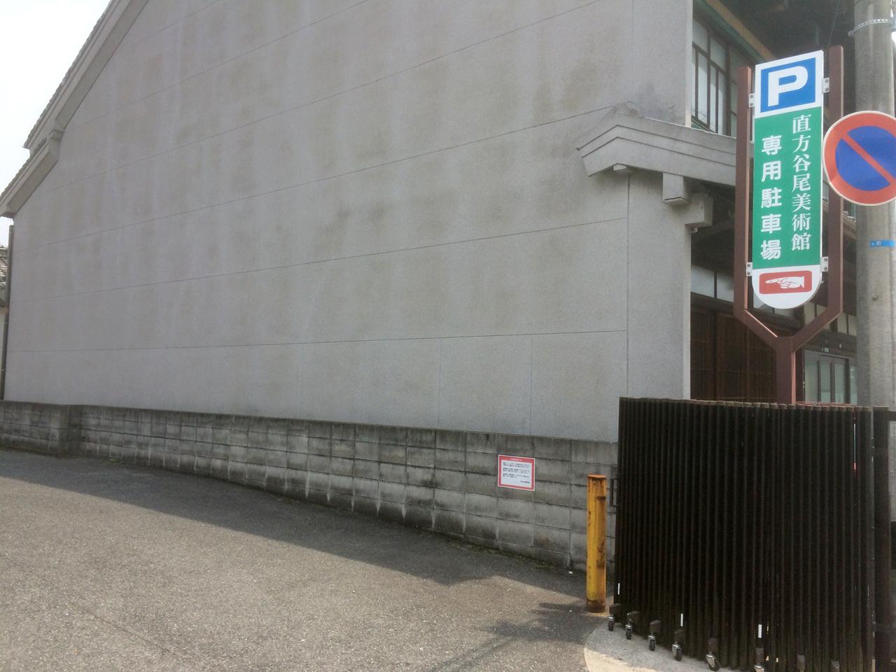 直方谷尾美術館の駐車場