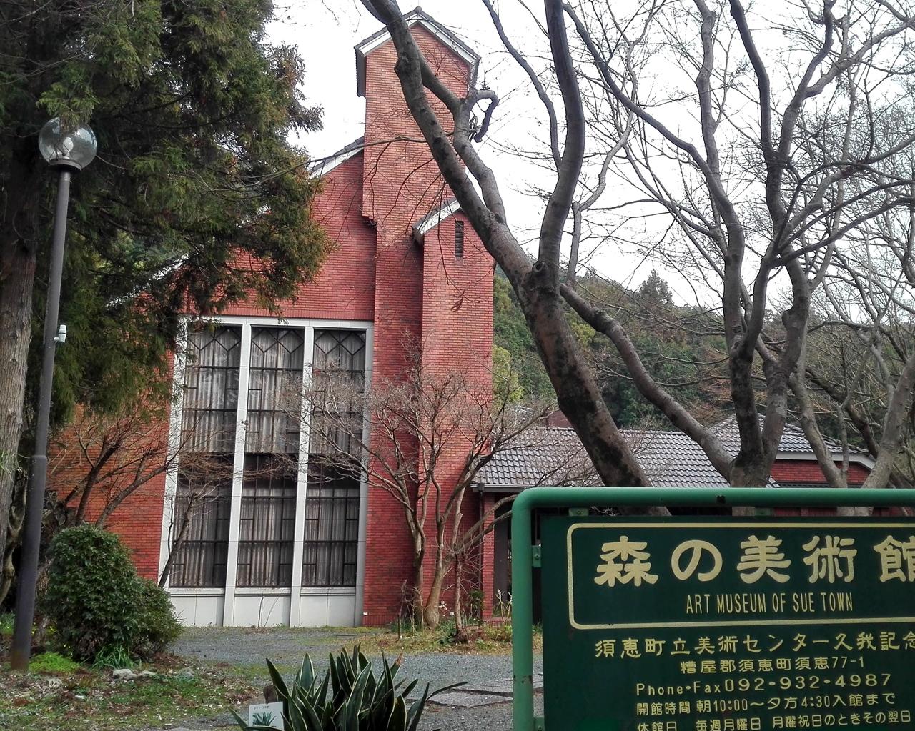 須恵町立美術センター 久我記念館